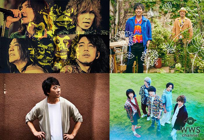THE YELLOW MONKEY、山崎まさよし、スキマスイッチらが出演!『バズリズムLIVE』、今年はリアルライブとオンラインで開催決定!