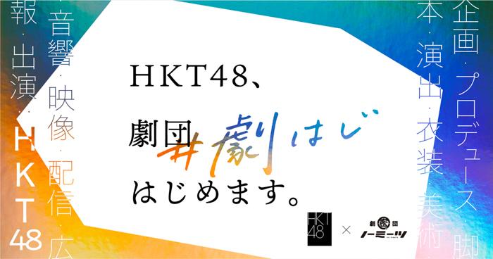 HKT48がメンバー総出で取り組むオンライン演劇公演プロジェクト始動!