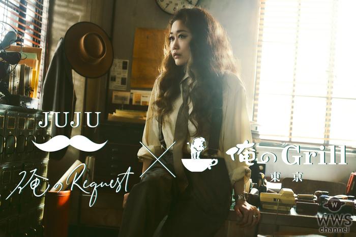 JUJU、男性カヴァーアルバム『俺のRequest』発売直前全曲試聴会を開催