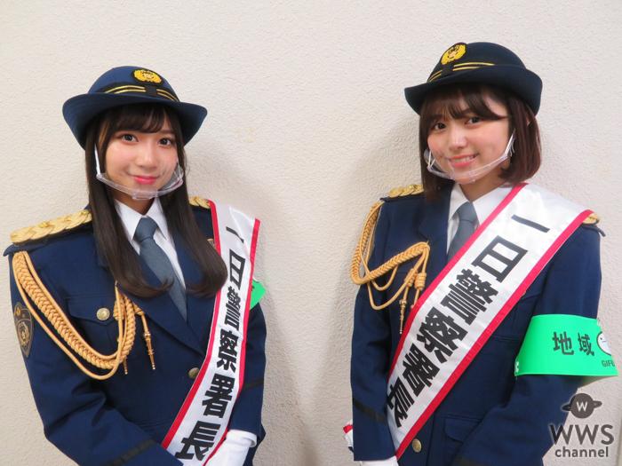 SKE48 北野瑠華&太田彩夏、岐阜出身コンビが大垣警察署で一日警察署長!SNSの正しい利用法を呼びかけ