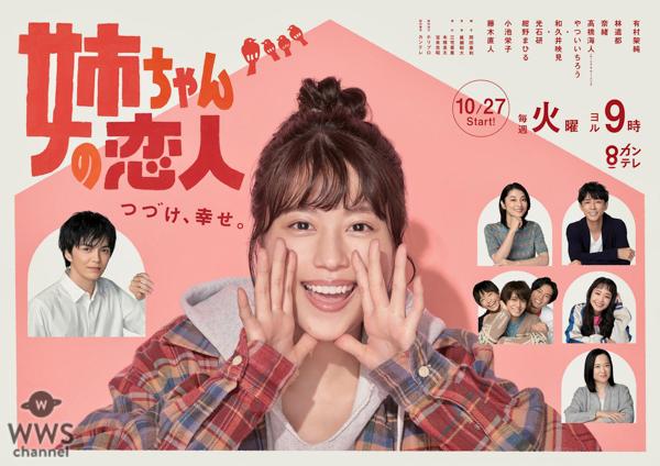 有村架純主演ドラマ、主題歌はMr.Children!「明るく健やかな未来への兆しを」<『姉ちゃんの恋人』>