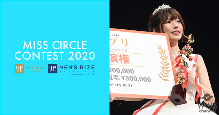 『MISS CIRCLE CONTEST 2020 supported by リゼクリニック・メンズリゼ』クォーターファイナル通過者が発表