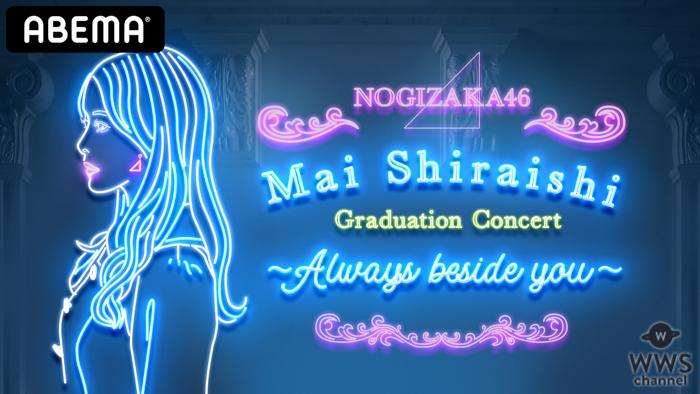 乃木坂46 白石麻衣の卒業コンサートを「ABEMA」で生配信!コンサート直前特番も配信決定