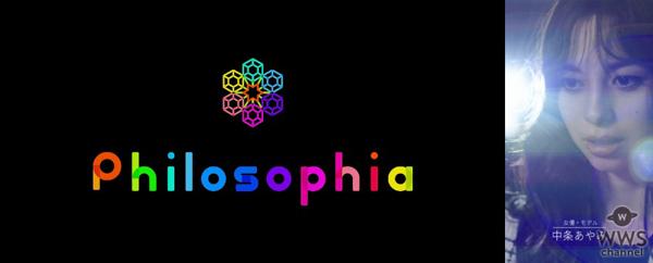 中条あやみ、smash.内の新ドキュメンタリーコンテンツ「Philosophia(フィロソフィア)」の第1弾に登場