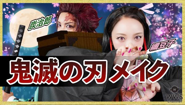 ざわちんが『鬼滅の刃』炭治郎と禰豆子の兄妹コスプレに挑戦!
