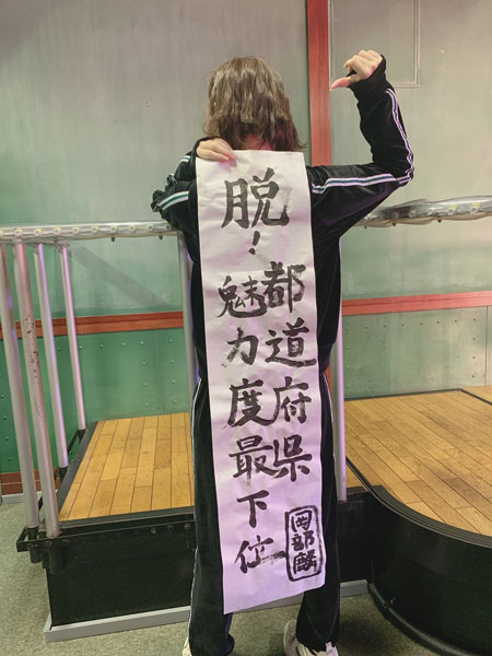 AKB48 岡部麟、「いばらき大使」として有言実行!茨城県、魅力度ランキング最下位脱出に喜び