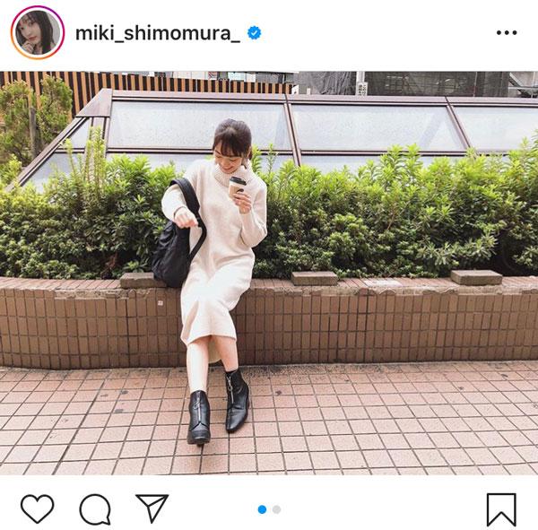 下村実生、私服のタートルネックワンピコーデを紹介「デートコーデ企画みたいな写真が撮れました」