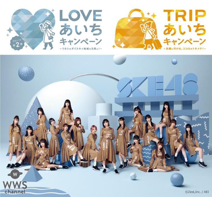 SKE48が愛知県旅行を呼びかけるキャンペーンのイメージキャラクターに就任!