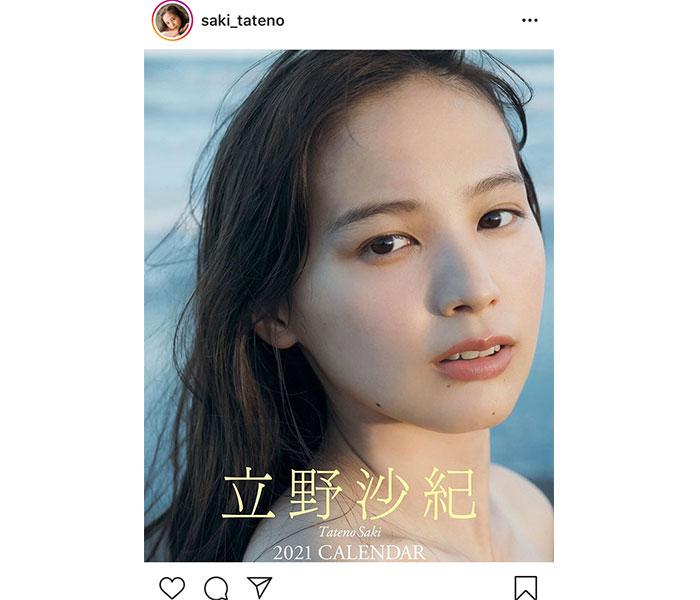立野沙紀、2021年カレンダーの表紙が公開「綺麗な顔」「届くのが楽しみです!」と反響も
