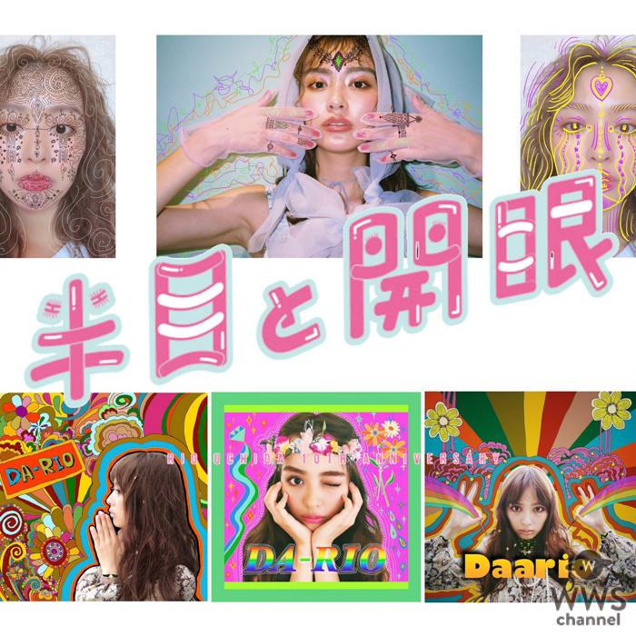 内田理央、デビュー10周年記念の写真展をオンライン開催!