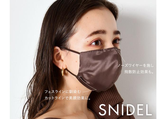 SNIDELからシルク100%の新作マスクが登場!