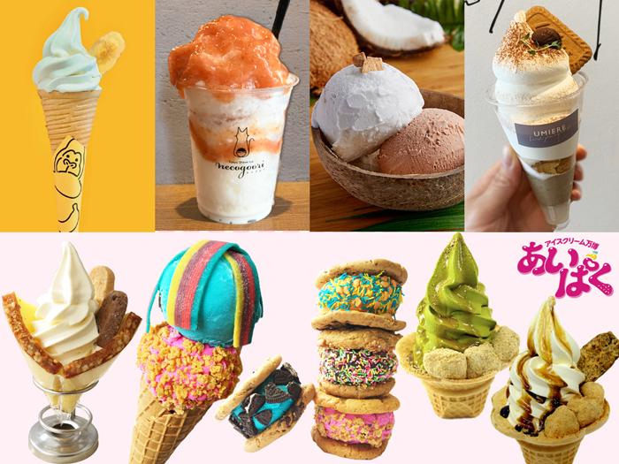 人気店舗が集合!国内最大のアイスクリームイベント「あいぱく®」、コロナ後初開催!