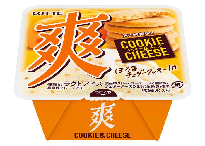 『爽 クッキー&チーズ』発売!
