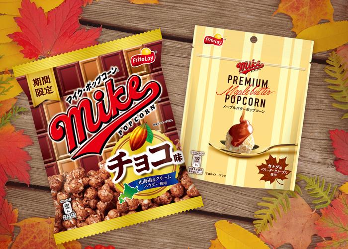 食欲の秋にぴったりなマイクシリーズ2品が登場