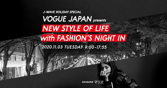 冨永愛、森星らが語る新しい時代の生き方『VOGUE JAPAN presents NEW STYLE OF LIFE with FASHION'S NIGHT IN』11/3(祝)9:00~オンエア!