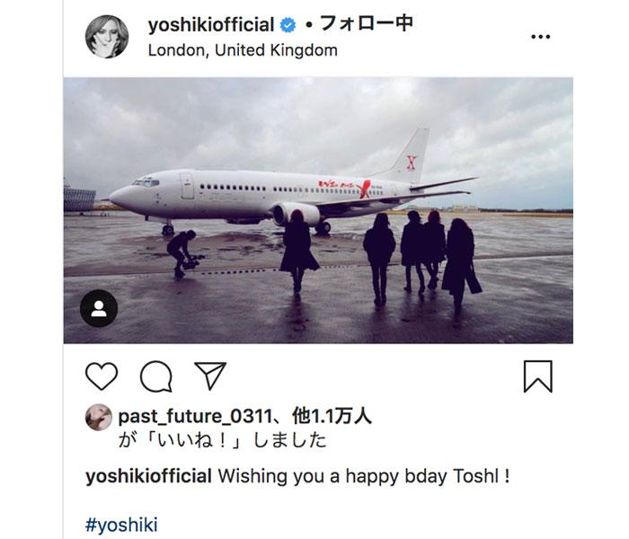 X JAPAN YOSHIKIがToshlの誕生日にお祝いメッセージ!
