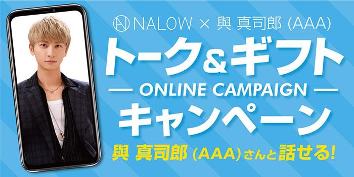 NALOW×與 真司郎 (AAA)トーク&ギフトキャンペーン 11月1日(日)より開催!ヘアケア商品「NALOW」から軽やかな質感のスムースが新登場!