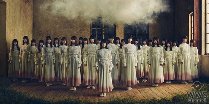 櫻坂46、1stシングル収録曲「なぜ 恋をして来なかったんだろう?」MV解禁!!初めて恋をした少女の心情を歌った楽曲!