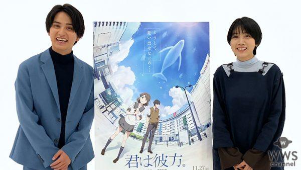 【動画】松本穂香、瀬戸利樹が11/27公開『君は彼方』で声優に挑戦!