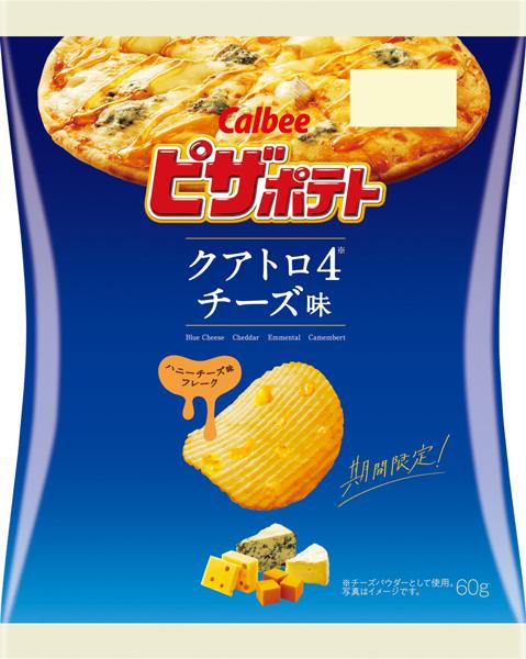 ピザポテト クアトロチーズ味