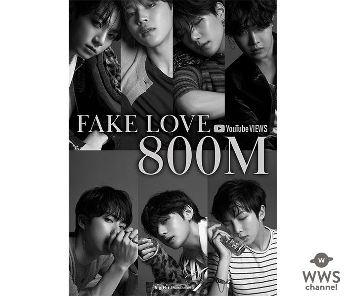 BTSの『FAKE LOVE』MVが8億回再生を突破!