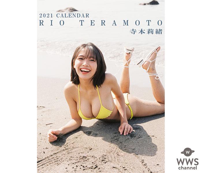 寺本莉緒、初の自己プロデュースによるカレンダー発売決定!「こだわりをもって作成しました!」