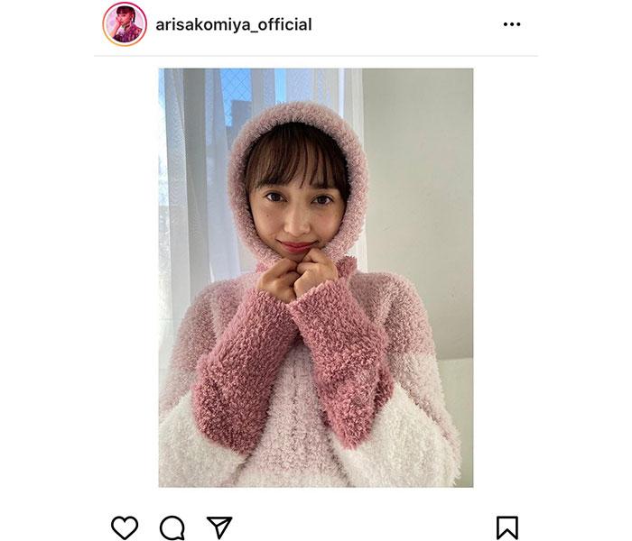 小宮有紗、モコモコのルームウェア姿に「可愛いが限界突破してる」と反響!