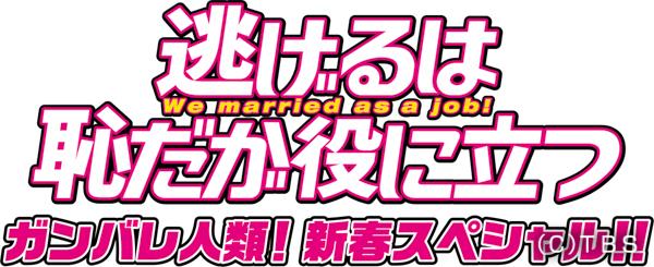 『逃げるは恥だが役に立つ』新春スペシャルタイトル決定!平匡とみくりに訪れる人生の一大事とは!?