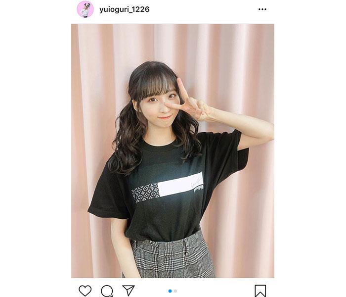 AKB48 小栗有以、絶対領域で魅せる生誕祭Tシャツコーデを紹介!「ハイブランドみたい」