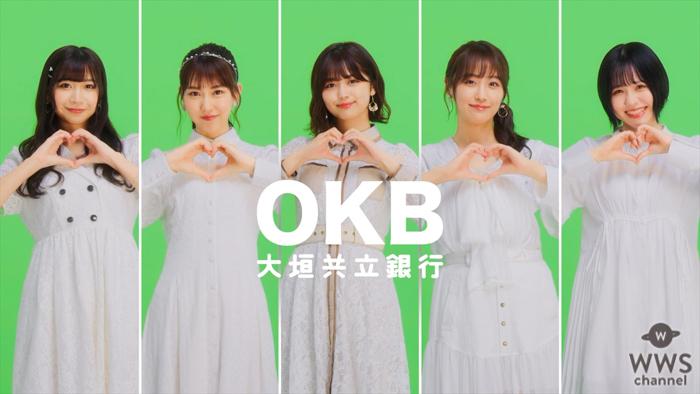 SKE48が参加の大垣共立銀行の広告宣伝ユニット「OKB5」出演新CMがオンエア開始!