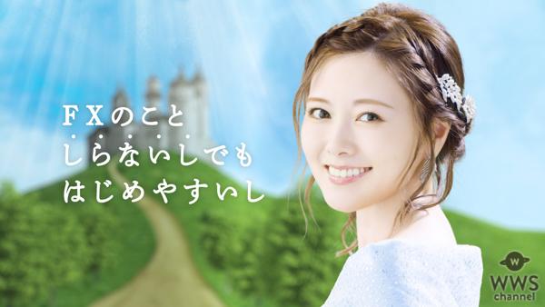 白石麻衣、FX初心者のお姫様役で乃木坂46卒業後初CM出演!