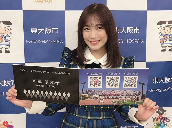 SKE48キャプテン・斉藤真木子が「チーム東大阪アンバサダー」就任で魅力をPR!