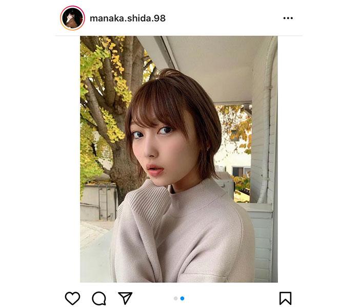 志田愛佳、秋映えの新ヘアカラーを披露「いい感じで似合ってる」「最高です」