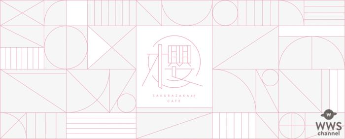 櫻坂46、デビュー記念のコラボカフェ、東京・大阪で開催!