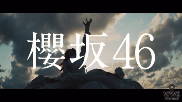 櫻坂46、1stシングル『Nobody's fault』ティザー映像が公開!
