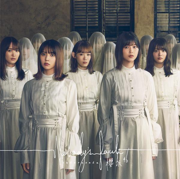 櫻坂46、1stシングル『Nobody's fault』のミュージックビデオが公開!