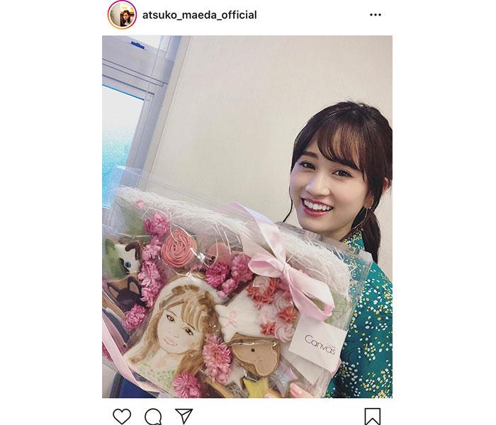 前田敦子、来年迎える30歳の誕生日にワクワク!「楽しみちゃん」
