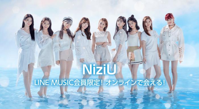 NiziUとオンラインで会えるキャンペーンが「LINE MUSIC」でスタート
