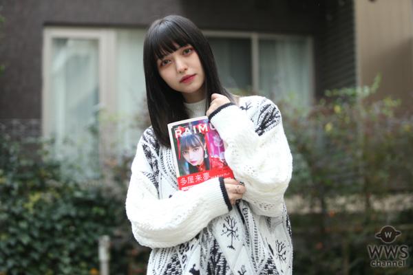 【写真特集】多屋来夢 初のスタイルブック発売で独自の世界観を語る!