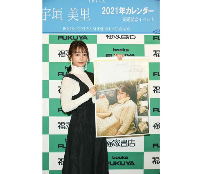 フリーアナウンサー・宇垣美里、カレンダー発売イベントに登場!「来年はインプットできたものを形にしていきたい」
