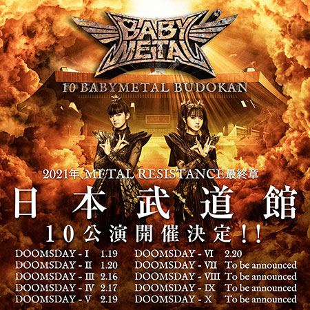 BABYMETAL、2021年日本武道館ワンマンライブ10公演 詳細発表&チケット先行受付開始!