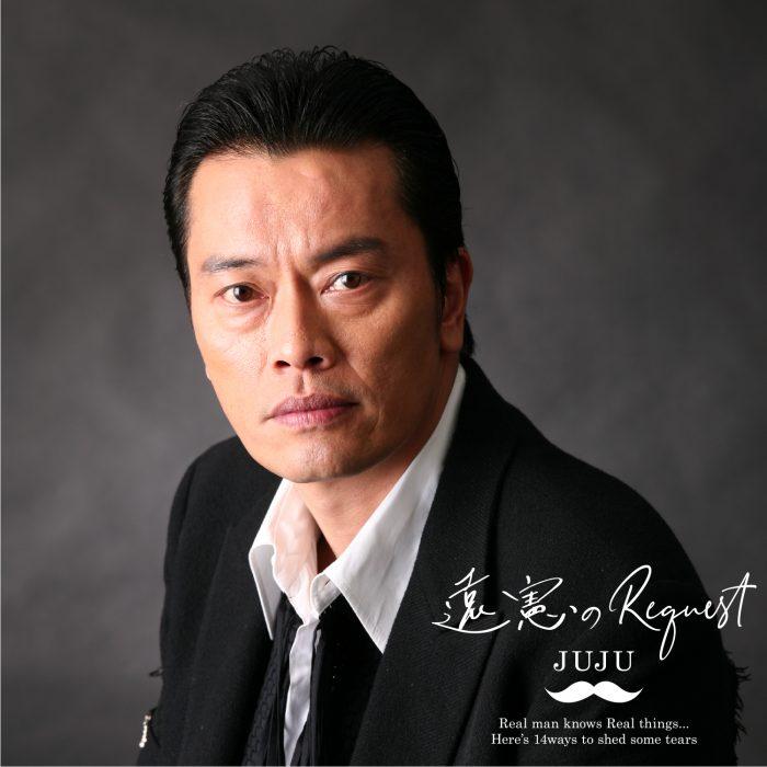 遠藤憲一、JUJUのカヴァーソングをセレクトしたプレイリスト10曲を公開