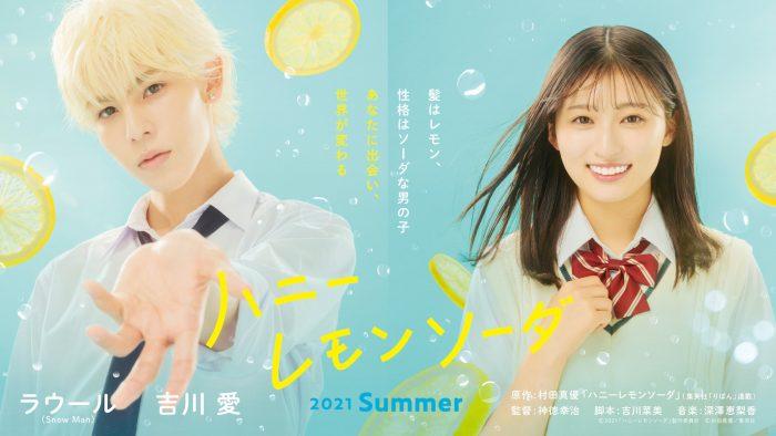 Snow Man ラウールが映画初単独出演!吉川愛をヒロインに迎えた『ハニーレモンソーダ』来夏公開決定!