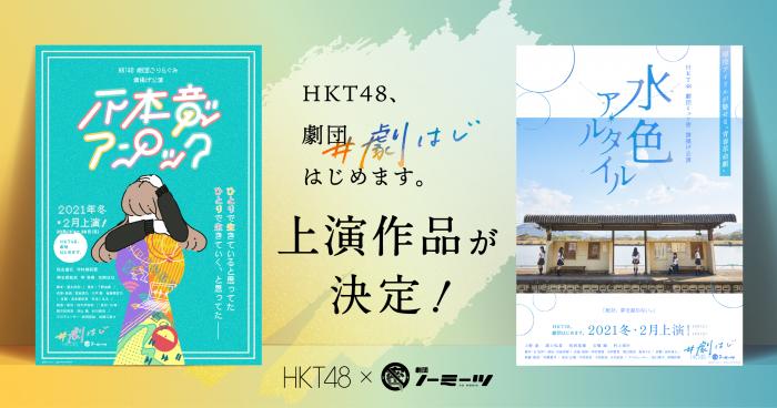 HKT48によるオンライン演劇『HKT48、劇団はじめます。』上演作品が決定!