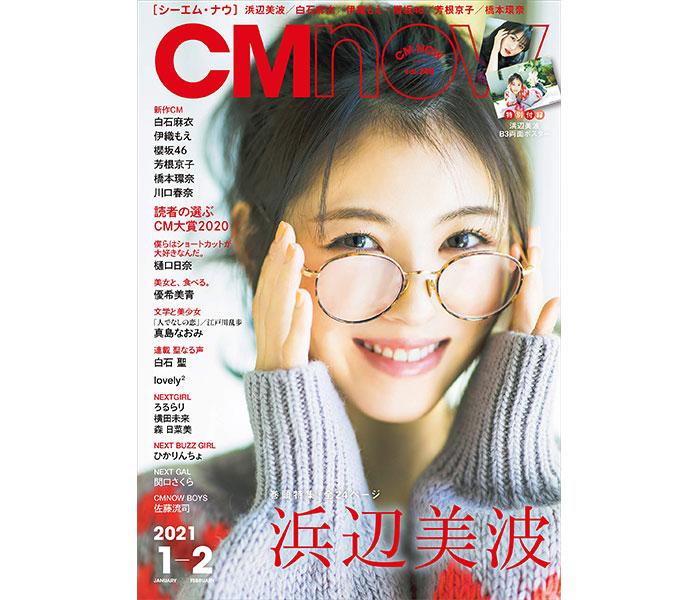 「読者の選ぶCM大賞2020」が発表!女性部門は浜辺美波、男性部門は菅田将暉が1位!