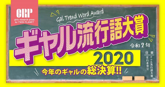 「2020年ギャル流行語大賞」今年は「やりらふぃー」が大賞に