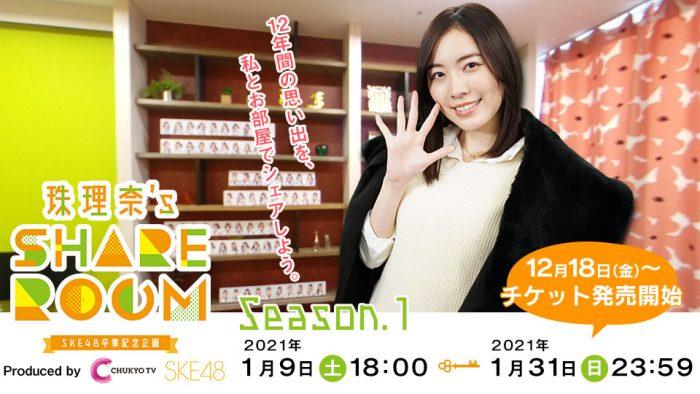 SKE48 松井珠理奈の卒業記念サイトがオープン!中京テレビに眠る秘蔵映像も公開