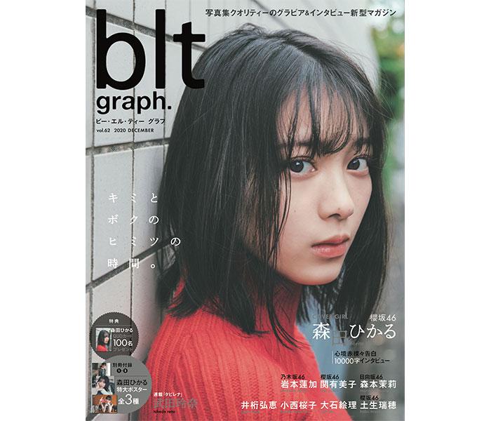 櫻坂46デビュー日発売 の「blt graph.vol.62」!森田ひかるの表紙カット解禁
