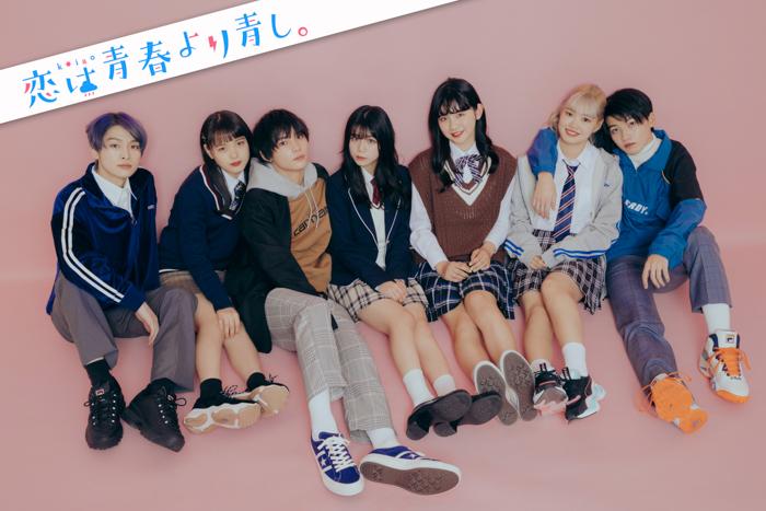 キス禁止の校則を破れ!PopteenとコラボしたSNSドラマ「恋は青春より青し。」(koiao) TikTokにて配信スタート!