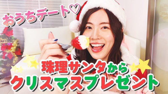 SKE48 松井珠理奈からクリスマスイブに生電話のプレゼント!「お電話お待ちしています!」